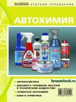 Автохимия: автокосметика, добавки к топливам, маслам и техническим жидкостям