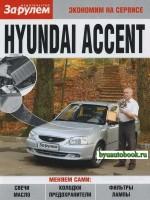 Руководство по самостоятельной замене автомобильных расходников Hyundai Accent