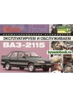 Руководство по обслуживанию, инструкция по эксплуатации Лада (Ваз) 2115. Модели с 1997 года выпуска, оборудованные бензиновыми двигателями