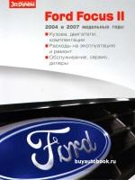 Инструкция по эксплуатации, техническое обслуживание Ford Focus 2. Модели с 2004 по 2007 год выпуска, оборудованные бензиновыми двигателями