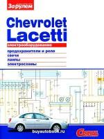 Руководство по ремонту электрооборудования Chevrolet Lacetti