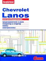 Руководство по ремонту электрооборудования Chevrolet Lanos