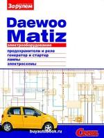 Руководство по ремонту электрооборудования Daewoo Matiz
