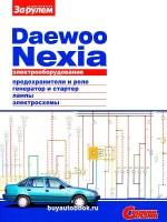 Руководство по ремонту электрооборудования Daewoo Nexia