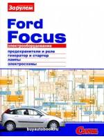 Руководство по ремонту электрооборудования Ford Focus
