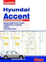 Руководство по ремонту электрооборудования Hyundai Accent