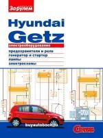 Руководство по ремонту электрооборудования Hyundai Getz