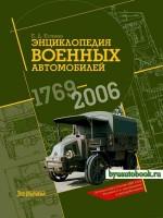 Энциклопедия военных автомобилей. Модели с 1769 по 2006 год выпуска