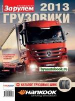 Грузовики 2013 и каталог грузовых шин