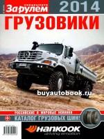 Каталог грузовиков 2014 года, каталог грузовых шин