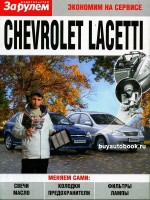 Инструкция по эксплуатации, техническое обслуживание Chevrolet Lacetti