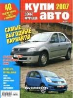Каталог купи авто: малый класс и микровэны