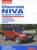 Руководство по ремонту и эксплуатации Chevrolet Niva. Модели с 2009 года выпуска, оборудованные бензиновыми двигателями