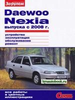 Руководство по ремонту Daewoo Nexia. Модели с 2008 года выпуска, оборудованные бензиновыми двигателями