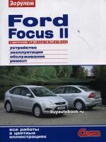 Руководство по ремонту и эксплуатации Ford Focus 2. Модели, оборудованные бензиновыми двигателями