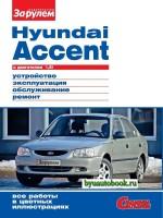 Руководство по ремонту и эксплуатации Hyundai Accent. Модели с 1994 года выпуска, оборудованные бензиновыми двигателями