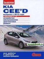 Руководство по ремонту в цветных фотографиях, инструкция по эксплуатации Kia Ceed. Модели с 2012 года выпуска, оборудованные бензиновыми двигателями.