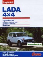 Руководство по ремонту и эксплуатации Лада 4x4 (Ваз) 2121 Нива / Лада 4x4 (Ваз) 2131 Нива