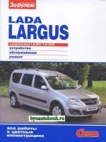 Руководство по ремонту и эксплуатации Лада Ларгус. Модели с 2012 года выпуска оборудованные бензиновыми двигателями
