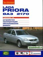 Руководство по ремонту, инструкция по эксплуатации Лада Приора / Ваз 2170. Модели с 2007 года выпуска, оборудованные бензиновыми двигателями