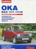 Руководство по ремонту и эксплуатации Лада (Ваз) 1111 Ока / Лада (Ваз) 11113 Ока. Модели с 1988 года выпуска, оборудованные бензиновыми двигателями