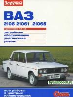 Руководство по ремонту и эксплуатации Лада (Ваз) 2106 / Лада (Ваз) 21061. Модели с 1976 по 2006 год выпуска, оборудованные бензиновыми двигателями