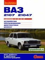 Руководство по ремонту и эксплуатации Лада (Ваз) 2107 / Лада (Ваз) 21047. Модели с 1982 года выпуска, оборудованные бензиновыми двигателями