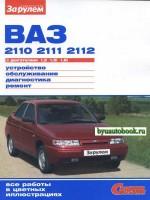 Руководство по ремонту и эксплуатации Лада (Ваз) 2110 / Лада (Ваз) 2111. Модели с 1996 года выпуска, оборудованные бензиновыми двигателями