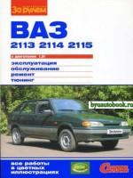 Руководство по ремонту и эксплуатации Лада (Ваз) 2113 / Лада (Ваз) 2114. Модели с 1997 года выпуска, оборудованные бензиновыми двигателями