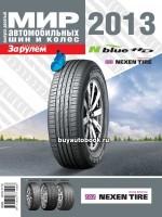 Мир автомобильных шин и колёс 2013 года