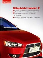 Mitsubishi Lancer Х (Мицубиси Лансер Х). Расходы на эксплуатацию и ремонт. Кузов, двигатели, комплектация. Обслуживание, сервис, дилеры.
