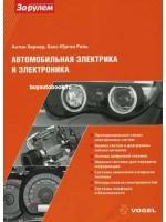 Руководство по ремонту автомобильной электрики и электроники