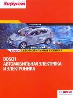 Руководство по ремонту автомобильной электрики и электроники (Bosch)