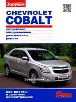 Руководство по ремонту и эксплуатации Chevrolet Cobalt в цветных фотографиях. Модели оборудованные бензиновыми двигателями