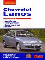 Руководство по ремонту и эксплуатации Chevrolet Lanos. Модели с 2004 года выпуска, оборудованные бензиновыми двигателями