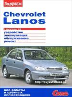 Руководство по ремонту и эксплуатации Chevrolet Lanos. Модели с 20004 года выпуска, оборудованные бензиновыми двигателями