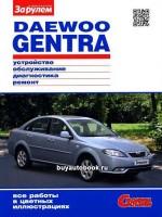 Руководство по ремонту и эксплуатации Daewoo Gentra в цветных фотографиях. Модели с 2013 года выпуска, оборудованные бензиновыми двигателями.