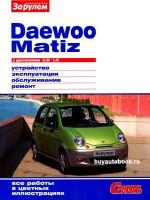Руководство по ремонту и эксплуатации Daewoo Matiz. Модели, оборудованные бензиновыми двигателями