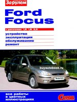 Руководство по ремонту и эксплуатации Ford Focus. Модели, оборудованные бензиновыми двигателями