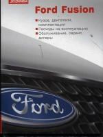 Ford Fusion (Форд Фьюжн). Руководство по эксплуатации. Потребительские свойства