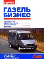 Руководство по ремонту и эксплуатации ГАЗЕЛЬ Бизнес. Модели, оборудованные бензиновыми двигателями