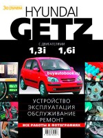 Руководство по ремонту и эксплуатации Hyundai Getz. Модели с 2002 года выпуска, оборудованные бензиновыми двигателями