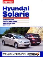 Руководство по ремонту и эксплуатации Hyundai Solaris. Модели с 2010 года выпуска, оборудованные бензиновыми двигателями.