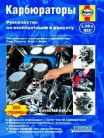 Руководство по ремонту и эксплуатации карбюраторов Ford / Pierburg / Solex / Weber в фотографиях
