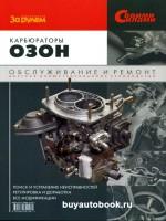 Руководство по ремонту карбюраторы Ozon (Озон) в цветных фотографиях, поиск и устранение неисправностей, регулировка и доработка