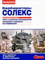 Руководство по ремонту карбюраторов Solex (Солекс) в цветных фотографиях, поиск и устранение неисправностей, регулировка и доработка