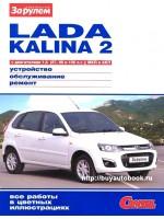 Руководство по ремонту и эксплуатации Лада Калина 2 / ВАЗ Калина 2. Модели с 2013 года выпуска, оборудованные бензиновыми двигателями