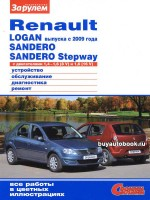 Руководство по ремонту и эксплуатации Renault Logan / Renault Sandero. Модели с 2009 года выпуска, оборудованные бензиновыми двигателями