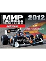 Мир автомобильных масел и смазок 2012 года