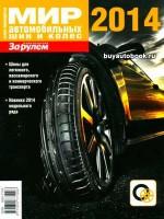 Мир автомобильных шин и колёс 2014 года